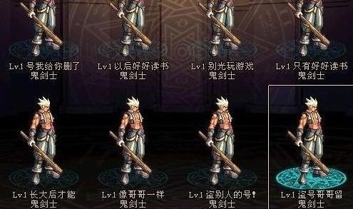 地下城私服网站发布网,112剑宗剑魔转职装扮改以下