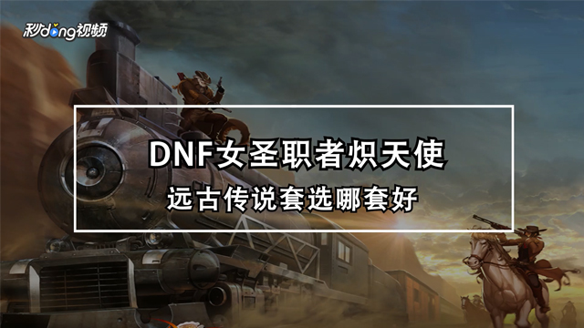 dnf私服网站新开网