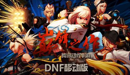 dnfsf网站发布网,韩服地域争夺战开放!成为守城方获得3亿金币