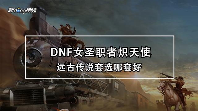 传说中的鬼才附魔总算碰到了dnf公益服发布网站